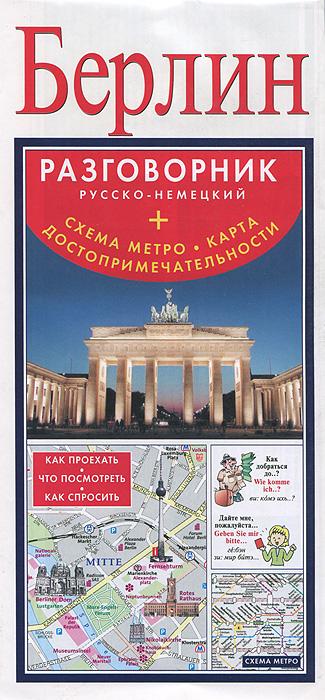 Складная туристическая подробная карта. Берлин