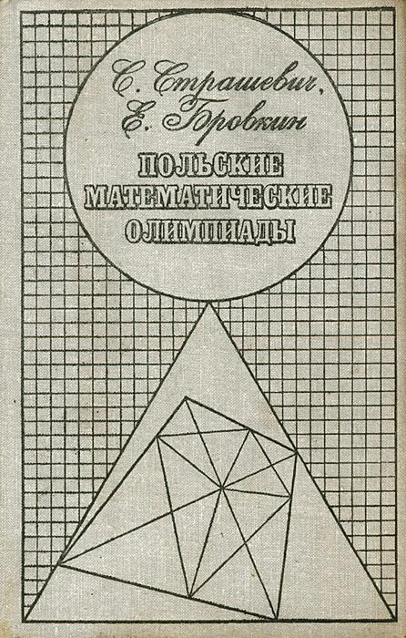 Польские математические олимпиады