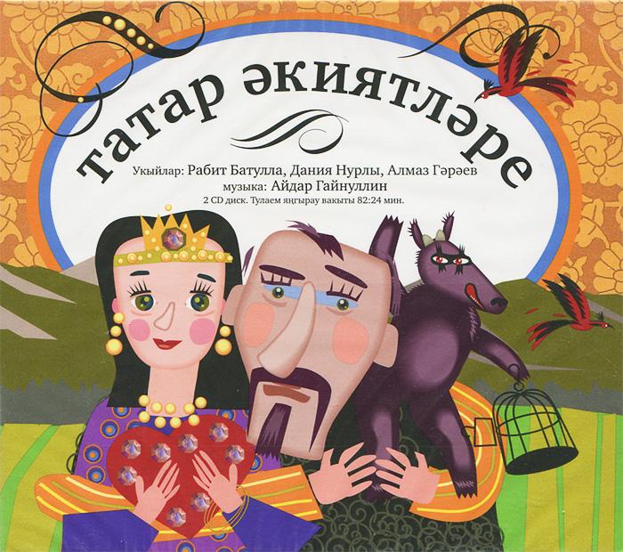 Татарские сказки (аудиокнига на 2 CD)