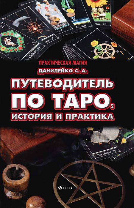 Путеводитель по Таро. История и практика ( 978-5-222-20824-3 )