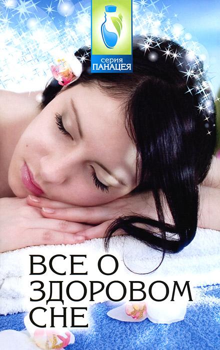 Все о здоровом сне ( 978-5-222-20840-3 )