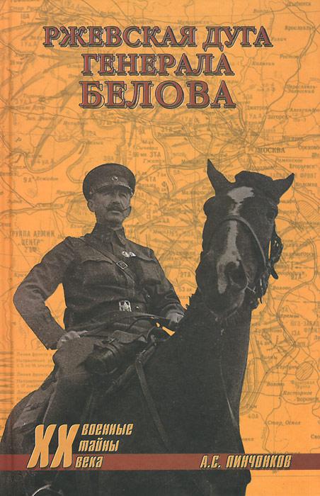 Ржевская дуга генерала Белова ( 978-5-4444-0861-2 )