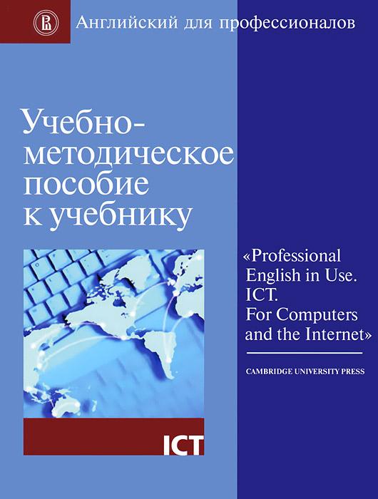Английский для профессионалов: учебно-методическое пособие к учебнику «Professional English in Use. ICT. For Computers and the Internet». --