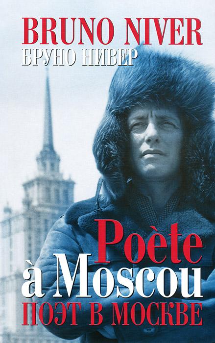 Poete a Moscou / Поэт в Москве (+ CD-ROM)