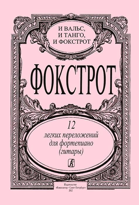 Фокстрот. 12 легких переложений для фортепиано (гитары)