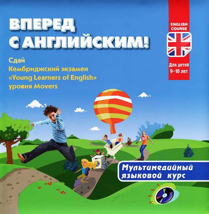 Вперед с английским. Мультимедийный языковой курс (+ CD-ROM)