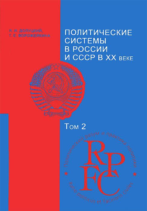 Политические системы в России и СССР в XX веке. Том 2