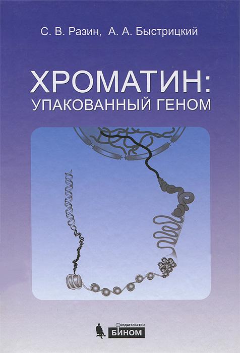 Хроматин: упакованный геном ( 978-5-9963-1611-3 )