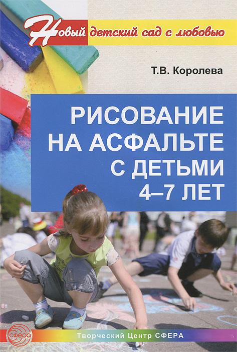 Рисование на асфальте с детьми 4-7 лет ( 978-5-9949-0716-0 )