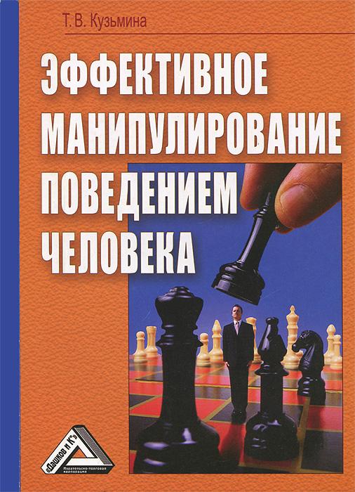 Эффективное манипулирование поведением человека ( 978-5-394-01939-5 )