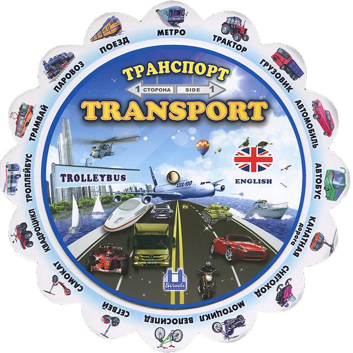 Transport / Транспорт. Тематический словарь