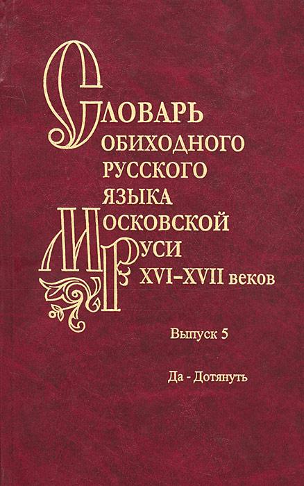 ������� ���������� �������� ����� ���������� ���� XVI-XVII �����. ������ 5. ��-��������