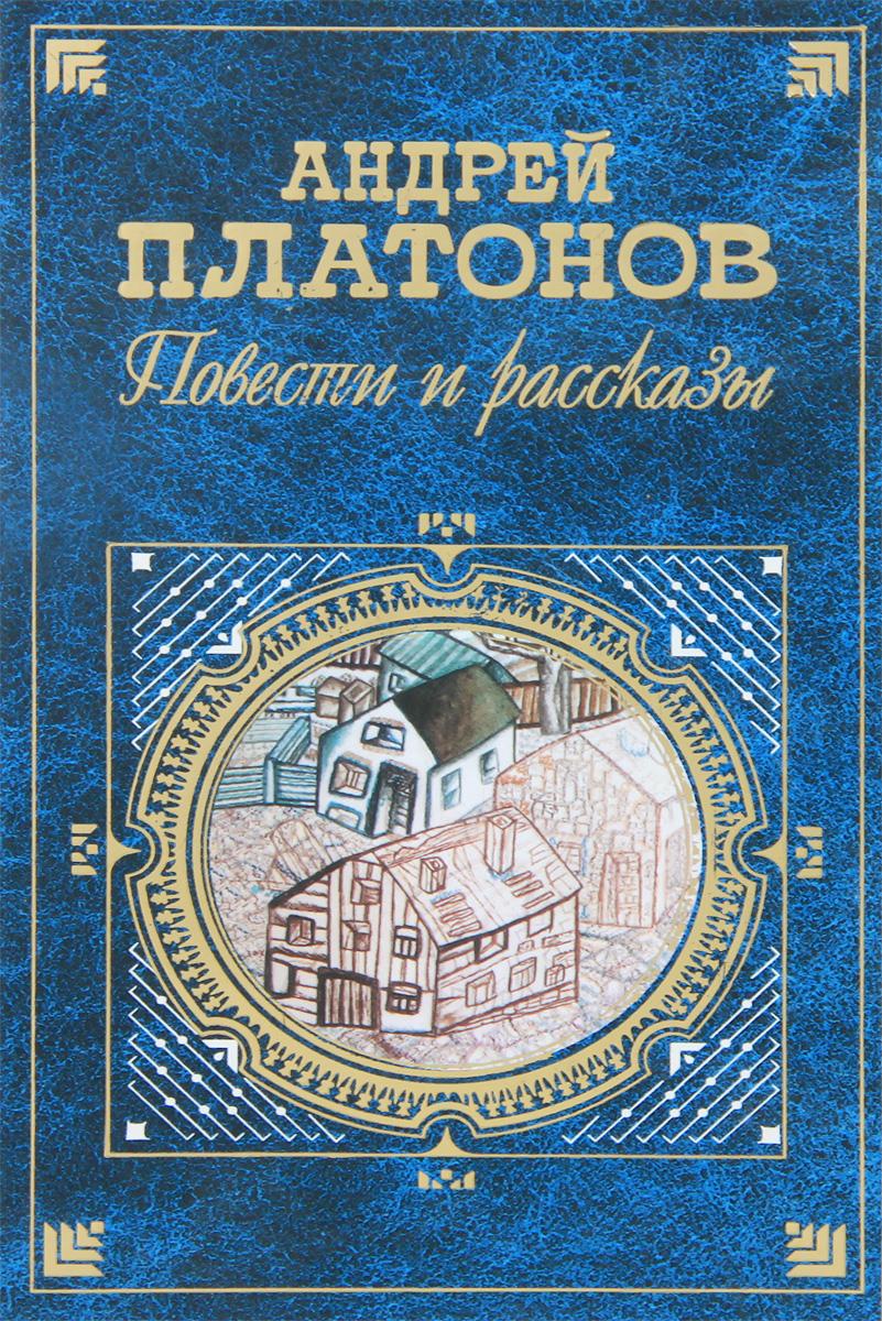 андрей платонов книги скачать бесплатно
