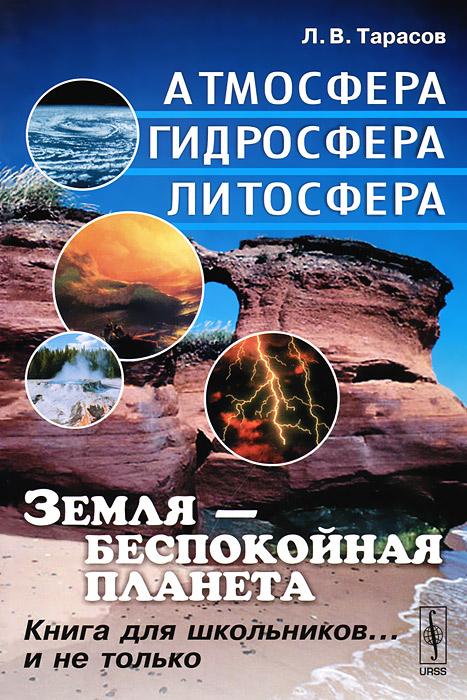 Земля - беспокойная планета. Атмосфера, гидросфера, литосфера. Книга для школьников... и не только12296407Настоящая учебно-популярная книга открывает любознательному читателю мир природных сфер Земли - атмосферы, гидросферы, литосферы. В книге в интересной и доходчивой форме описывается внутреннее строение земного шара. Читатель получит представление о полезных ископаемых, о внутренних силах Земли (движение литосферных плит, вулканы, гейзеры, землетрясения), о внешних факторах (выветривание, течение рек, обвалы и оползни), создающих рельеф нашей планеты, о давлении и различных явлениях в воздушной оболочке Земли - атмосфере, о стихии океанских волн и течений, о глобусе и географической карте. Издание предназначено прежде всего учащимся средней школы, но будет полезно самому широкому кругу читателей, желающих ознакомиться с началами наук о Земле. Оно может быть использовано в школах как учебное пособие или в качестве своеобразного самоучителя по естественным наукам.