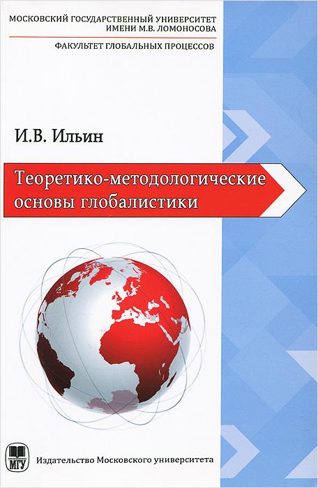 Теоретико-методологические основы глобалистики ( 978-5-211-05777-7 )