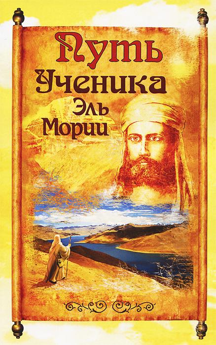 Путь ученика Эль Мории ( 978-5-413-00350-3 )