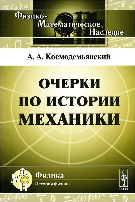 Очерки по истории механики