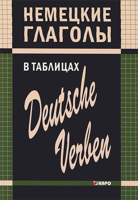 �������� ������� � �������� / Deutsche verben