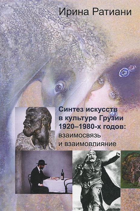������ �������� � �������� ������ 1920-1980-� �����. ���������� � �������������