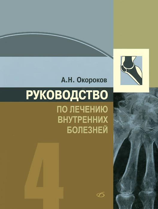 Руководство по лечению внутренних болезней. Том 4. Лечение ревматических болезней