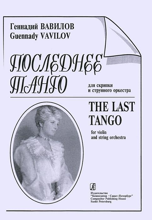 Геннадий Вавилов. Последнее танго. Для скрипки и струнного оркестра