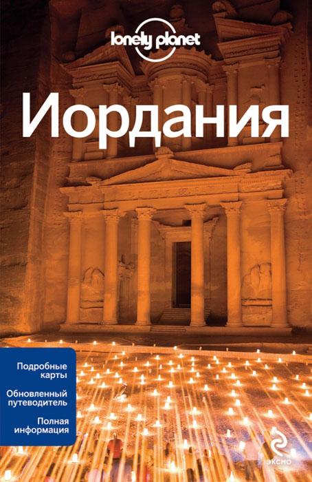 Иордания.