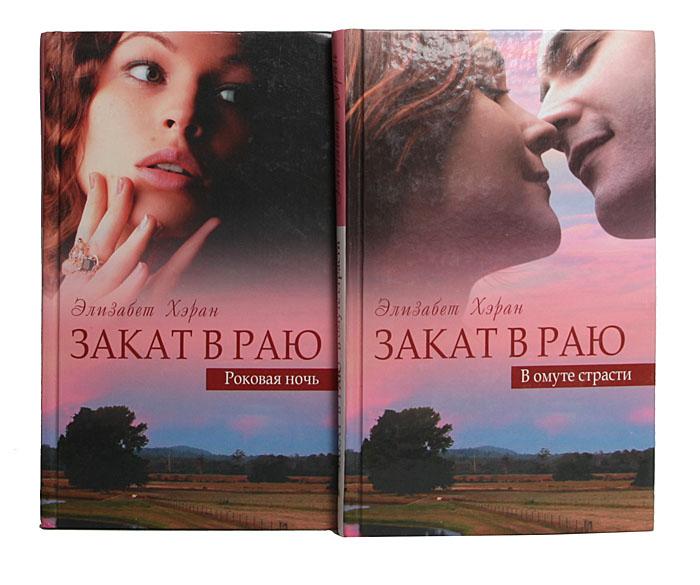 Закат в раю (комплект из 2 книг)