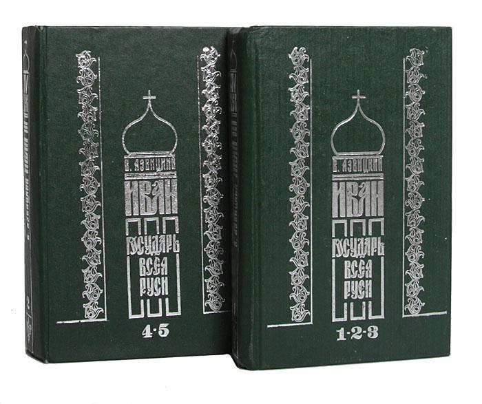 Иван III Государь Всея Руси (комплект из 2 книг)