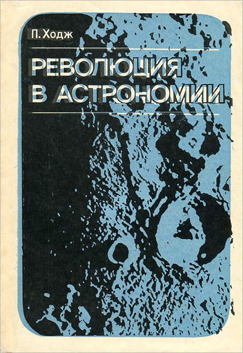 Революция в астрономии