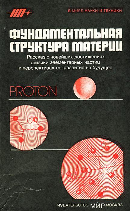 Фундаментальная структура материи