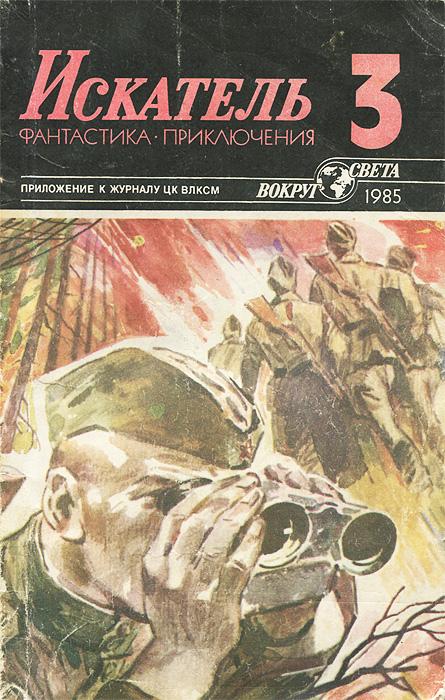 Искатель, № 3, 1985