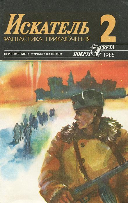 Искатель, № 2, 1985