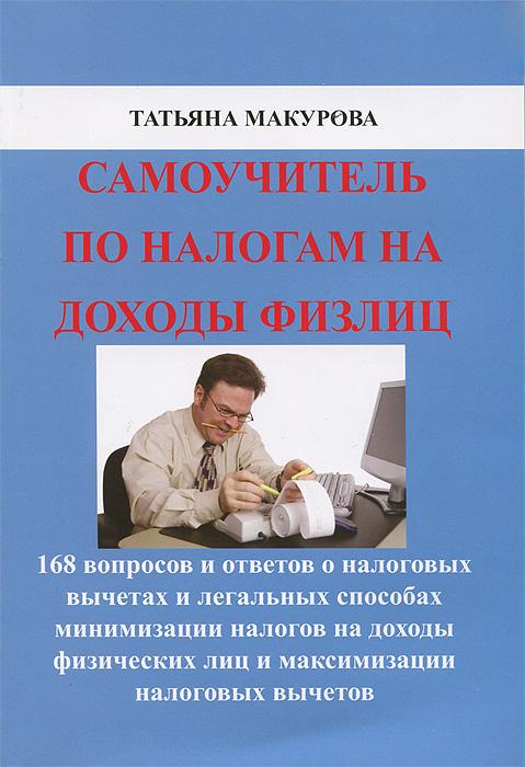 Самоучитель по налогам на доходы физлиц ( 978-5-9791-0321-1 )