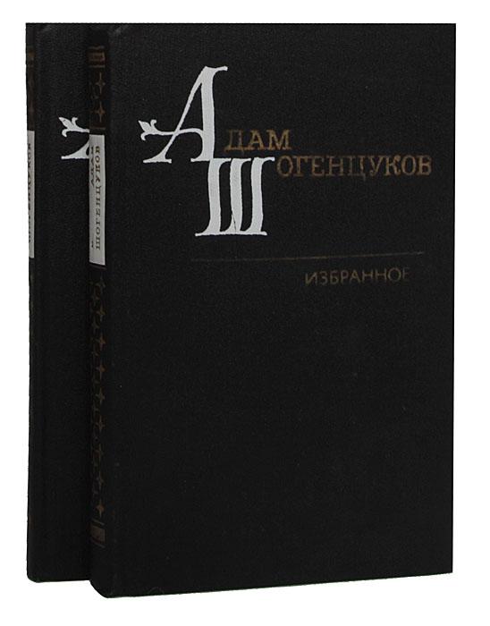 Адам Шогенцуков. Избранные произведения в 2 томах (комплект). Адам Шогенцуков