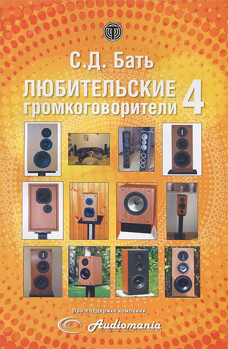 Любительские громкоговорители-4 ( 978-5-94836-343-1 )