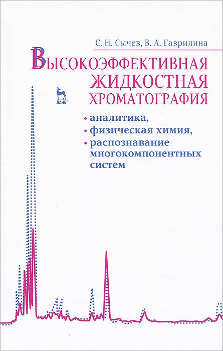Высокоэффективная жидкостная хроматография. Аналитика, физическая химия, распознавание многокомпонентных систем ( 978-5-8114-1377-5 )