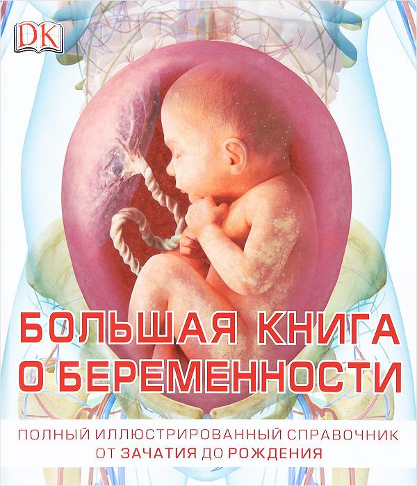 Большая книга о беременности12296407Исчерпывающий наглядный справочник по всем аспектам зачатия, беременности и родов. Сотни впечатляющих иллюстраций позволят вам последовательно проследить весь ход беременности в подробнейших деталях. Перед вами раскроются все поразительные превращения, которые происходят в прочесе развития плода от одной клетки до полностью сформированного организма. Шаг за шагом наглядно показан весь процесс схваток и родов. Большая книга о беременности - захватывающий, понятный и достоверный наглядный справочник для будущих родителей и студентов-медиков.