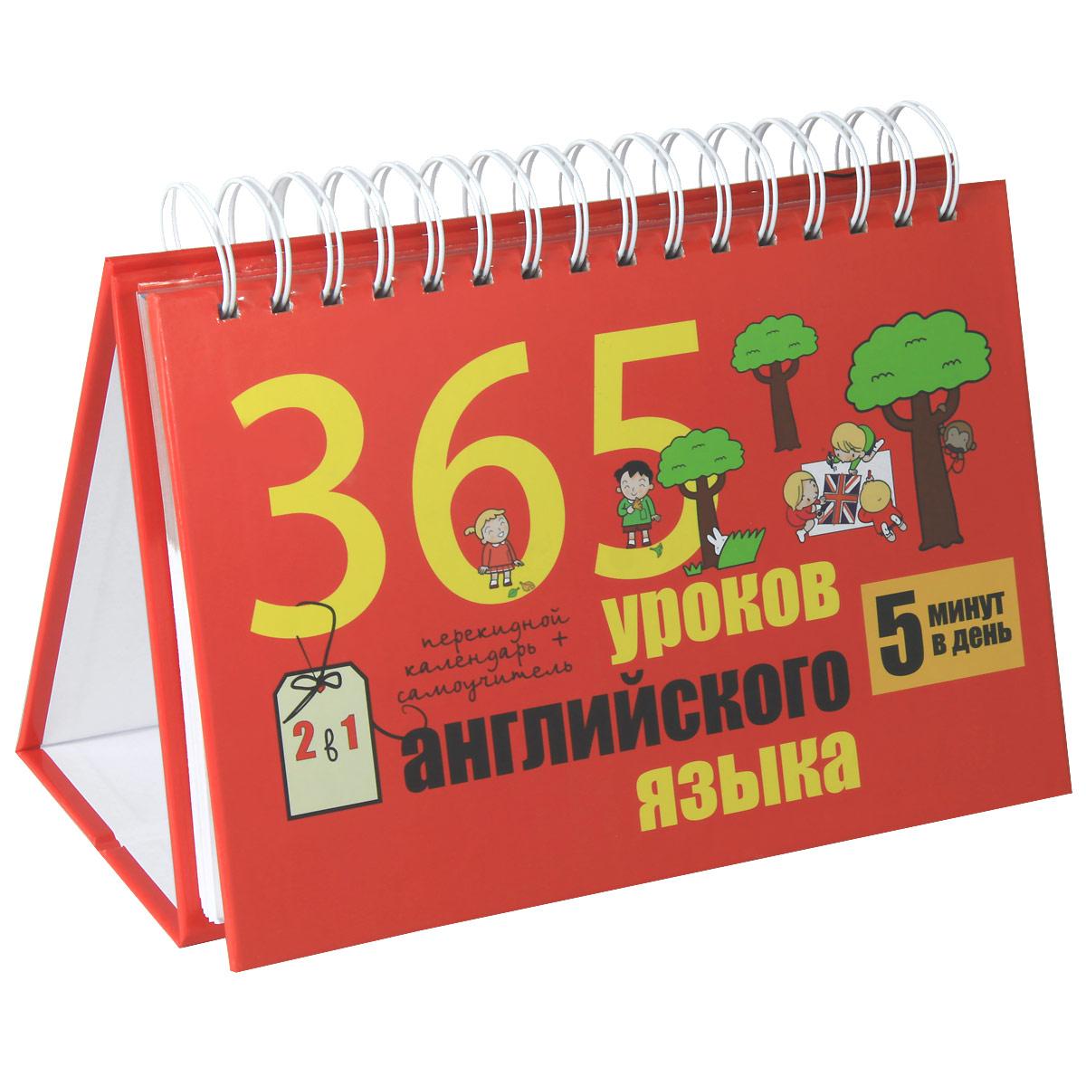 365 уроков английского языка. Перекидной календарь