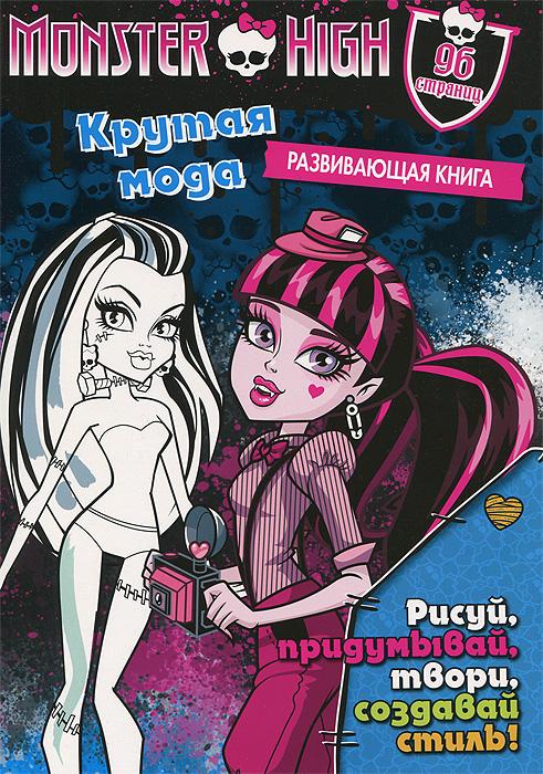 Monster High. Крутая мода. Развивающая книжка