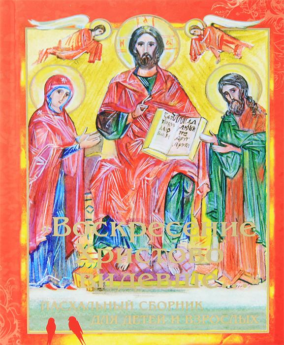 Воскресение Христово видевше... Пасхальный сборник для детей и взрослых12296407Если рождественский рассказ органично существует не только в России, но и на Западе, то рассказ пасхальный возможен только в рамках Православия и православной культуры. Возможно, поэтому в рождественском сюжете обычно преобладает чудо внешнее (сирота нашел родителей, больной исцелился, голодный насытился), а в пасхальном главным становится внутреннее чудо. Центр пасхального рассказа - воскрешение поврежденного естества, преображение души, радость покаяния и прощения, согласование воли Божией и воли человека. Поэтому пасхальный рассказ не всегда имеет счастливый (в житейском смысле) конец: внешнее благополучие и бытовые чудеса вытесняются конечным чудом - Воскресением Христа Спасителя, рядом с которым меркнут земные радости и печали и благодаря которому должна воскреснуть и обновиться вся тварь, все человечество.
