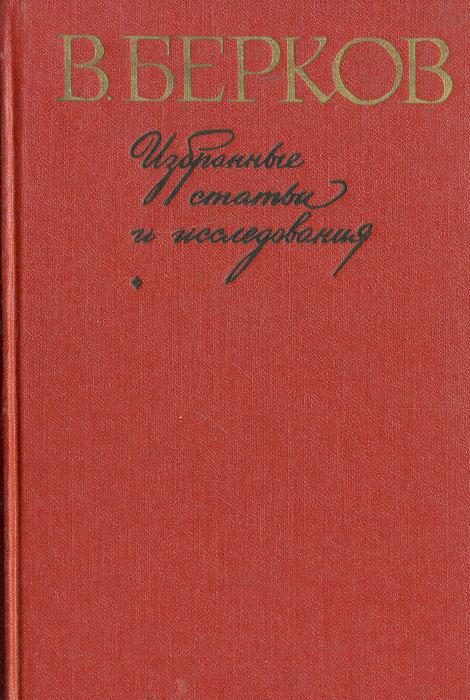 В. Берков. Избранные статьи и исследования