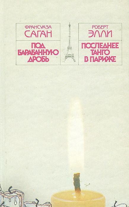 Под барабанную дробь. Последнее танго в Париже