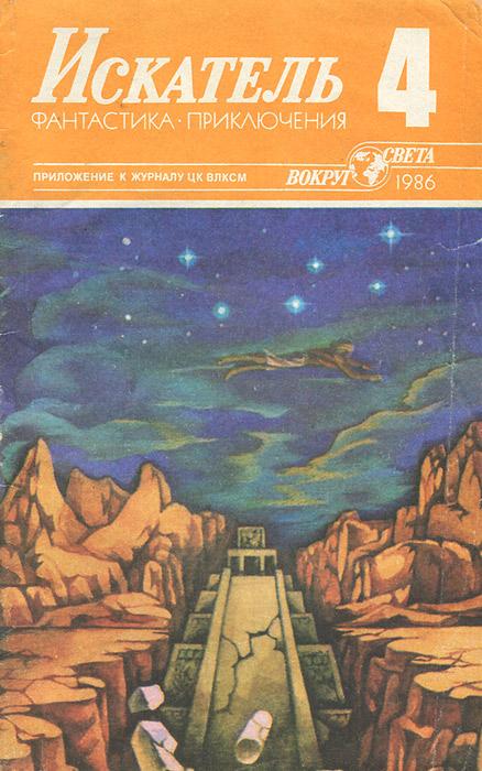 Искатель, №4, 1986