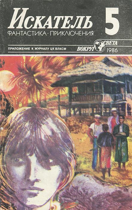 Искатель, №5, 1986