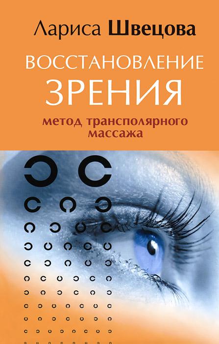 Восстановление зрения. Метод трансполярного массажа