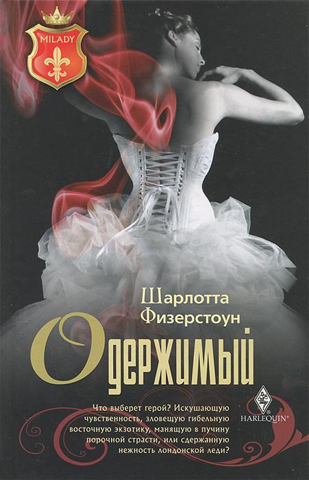 Zakazat.ru Одержимый. Шарлотта Физерстоун