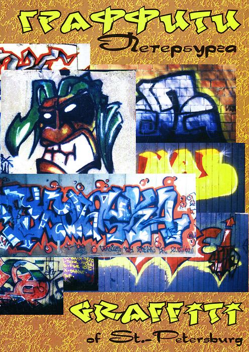Граффити Петербурга / Graffiti of St.-Petersburg