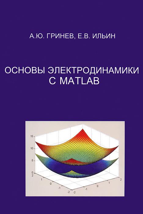 Основы электродинамики с MATLAB12296407Представлены основные сведения о среде программирования MATLAB. Рассмотрены вопросы вычислений в командном режиме, построения графиков. Охарактеризованы скрипты в MATLAB и управляющие конструкции. Изложены краткие теоретические сведения об элементах векторного анализа, уравнениях Максвелла, плоских волнах, граничных задачах, а также методе конечных разностей. Приведены задачи и примеры решения модельных электродинамических задач, позволяющие использовать и изучить возможности среды MATLAB. Для студентов высших учебных заведений, получающих образование по направлениям (специальностям) Физика, Радиотехника, Радиоэлектронные системы и комплексы. Может использоваться в качестве практического пособия при повышении квалификации инженеров и сотрудников научно-исследовательских институтов.