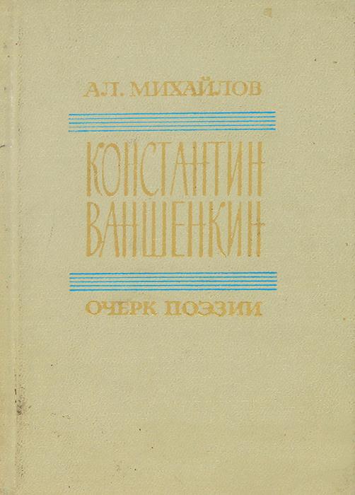 Константин Ваншенкин. Очерк поэзии