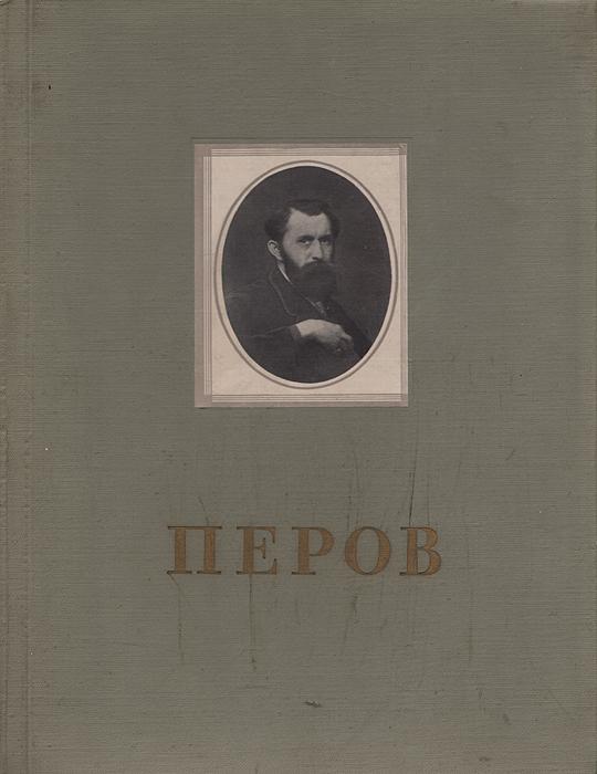 Перов. Альбом репродукций